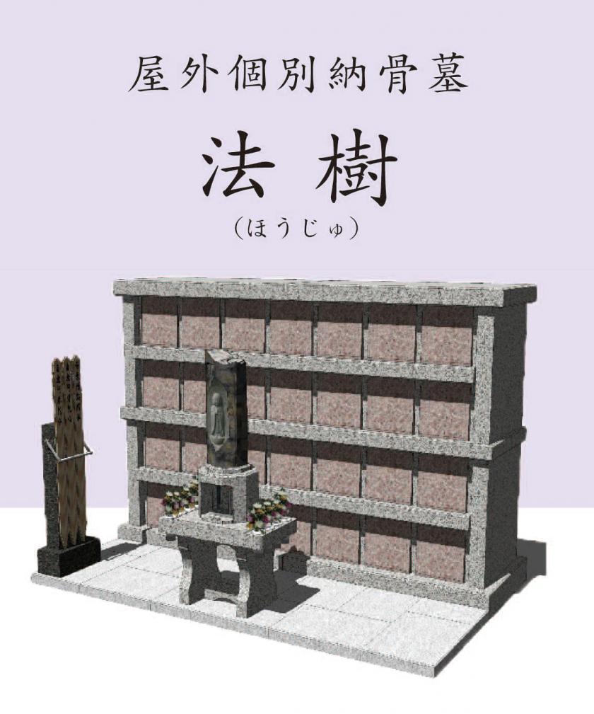 ロッカー式屋外個別納骨墓 法樹(ほうじゅ)
