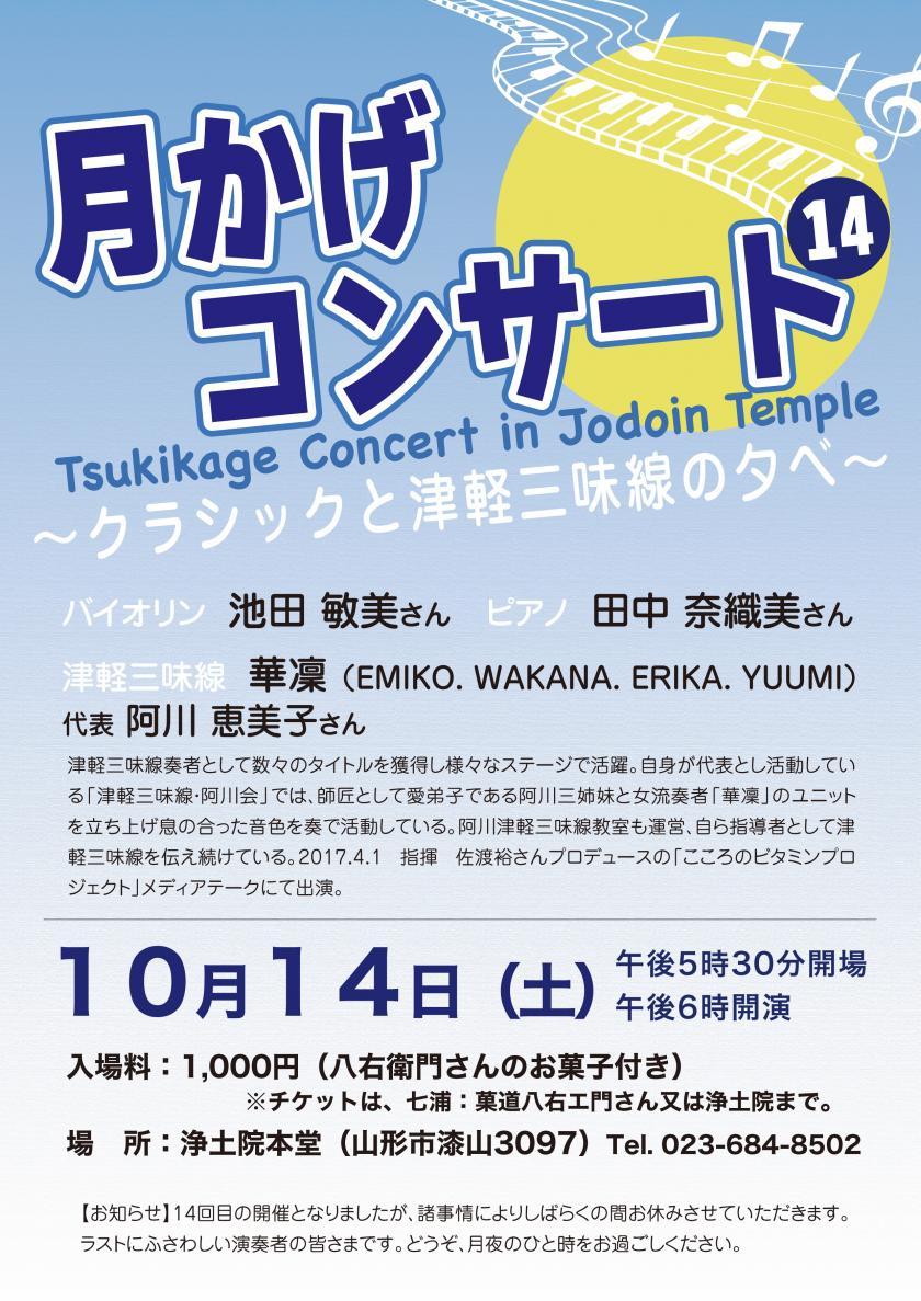 月かげコンサート14 ~クラシックと津軽三味線の夕べ~ 2017年10月14日(土)開催